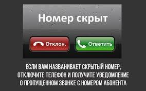 Как узнать скрытый номер при звонке на телефон