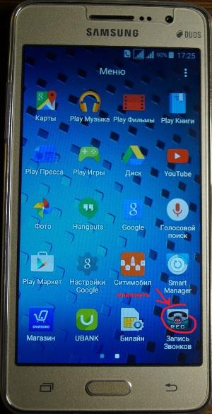 Программа для записи телефонных разговоров для устройств Android