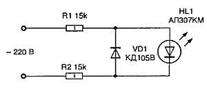 Подключение светодиода к 220 вольтам