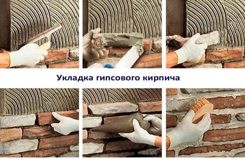 Укладка гипсового кирпича