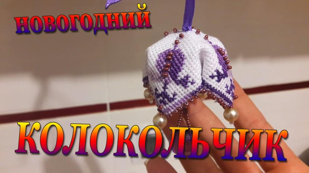 Вязанный новогодний колокольчик