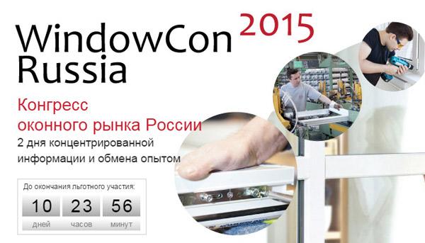 WindowCon