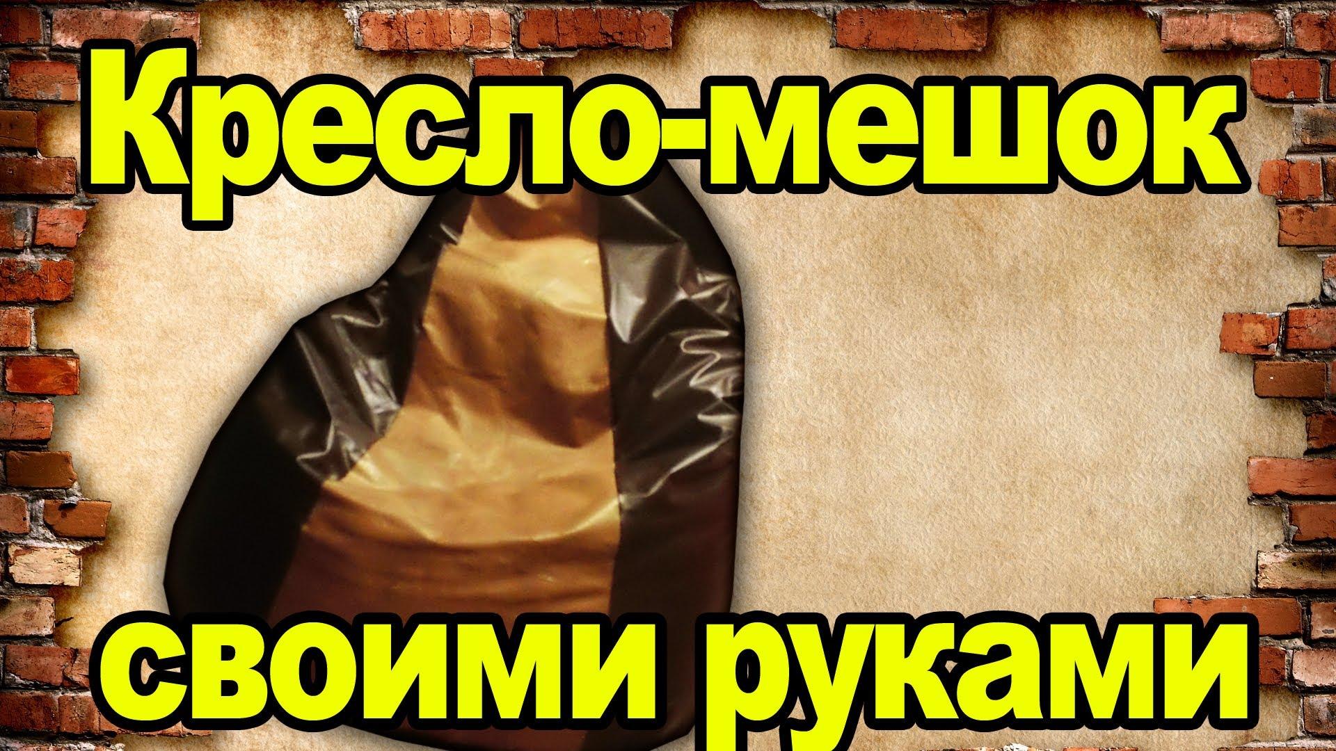 Кресло мешок своими руками