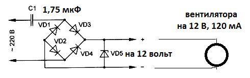 Как подключить вентилятор от компьютера к 220 вольтам