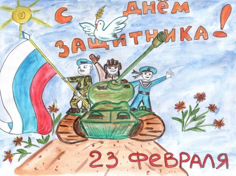 Рисунок ко Дню Защитника Отечества