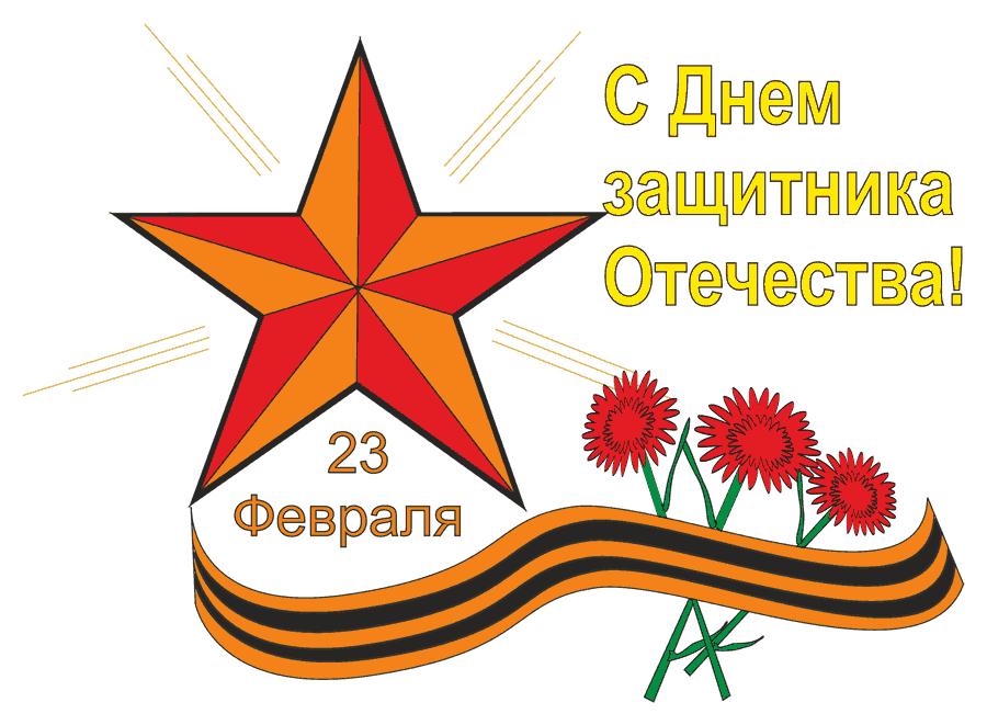 Открытка со звездой ко Дню Защитника Отечества