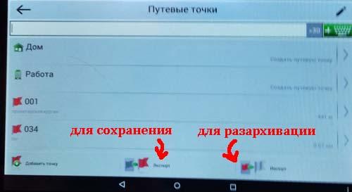 Как перенести путевые точки NAVITEL с одного навигатора на другой (видео)