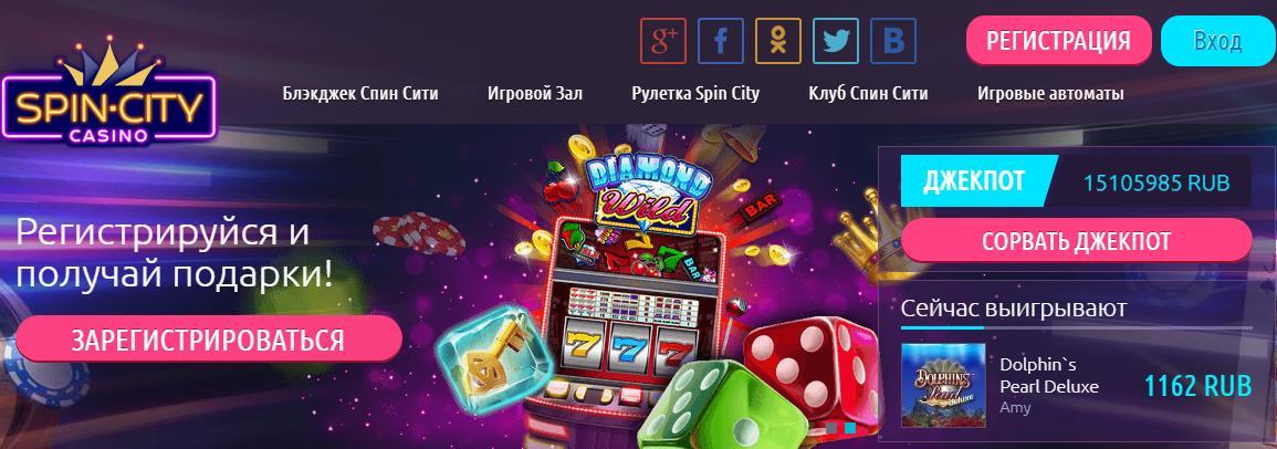 Почему стоит бесплатно сыграть в казино Spin City